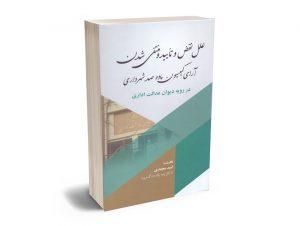 علل نقص و تایید و منتفی شدن آرای کمیسیون ماده صد شهرداری