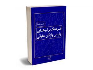 فرهنگ برابرهای پارسی واژگان حقوقی حسن کیا