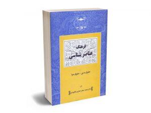 فرهنگ عناصر شناسی (حقوق مدنی_حقوق جزا) دکتر محمدجعفر جعفری لنگرودی