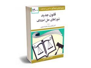 قانون جدید شوارهای حل اختلاف حسین زارعی 1400