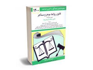 قانون روابط موجر و مستاجر جهانگیر منصور 1400