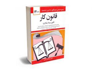 قانون کار جهانگیر منصور 1400