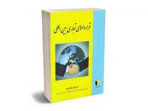 قراردادهای تجاری بین الملل دکتر علی آریائی پور