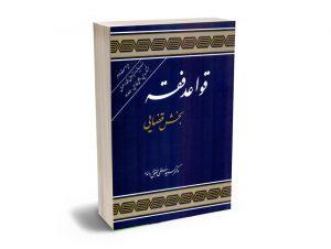 قواعد فقه (بخش قضایی) دکتر سید مصطفی محقق داماد