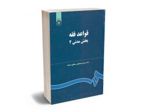 قواعد فقه (بخش مدنی 2) دکتر سید مصطفی محقق داماد