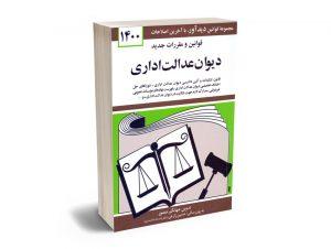 قوانین و مقررات جدید دیوان عدالت جهانگیر منصور 1400