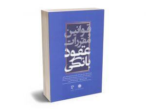 قوانین و مقررات عقود بانکی یاسر عرب نژاد
