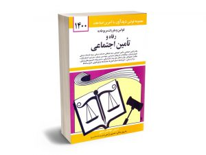 قوانین و مقررات مربوطه به رفاه و تامین اجتماعی جهانگیر منصور 1400