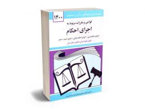 قوانین و مقررات مربوط به اجرای احکام جهانگیر منصور 1400