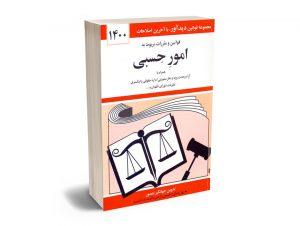 قوانین و مقررات مربوط به امور حسبی جهانگیر منصور 1400