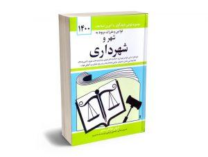 قوانین و مقررات مربوط به شهر و شهرداری جهانگیر منصور 1400