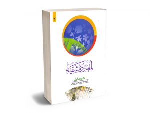 لمعه دمشقیه – جلد دوم
