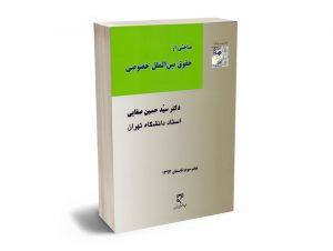 مباحثی از حقوق بین الملل خصوصی دکتر سید حسین صفایی