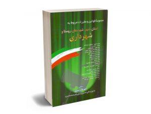 مجموعه قوانین و مقررات مربوط به (استان؛شهر؛شهرستان؛روستا و شهرداری ) جهانیگر منصور 1400