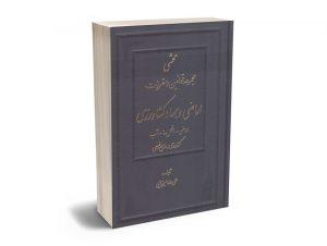 محشی مجموعه قوانین و مقررات اراضی و جهاد کشاورزی (اراضی؛جنگل ها؛آب) علی رضا میرزایی