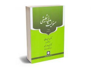 مسولیت مدنی تطبیقی دکتر سید حسین صفایی ؛ دکتر حبیب اله رحیمی