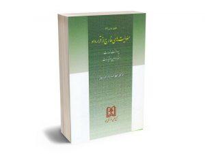 مسوولیت های خارج از قرارداد (مدنی4) دکتر مهراب داراب پور