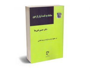 معامله به قصد فرار از دین دکتر حسین تقی ملا