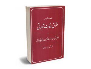 مقدمه ای بر حقوق رقابت تجاری حشمت الله سماواتی