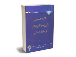 نظریه عمومی شروط و التزامات در حقوق اسلامی