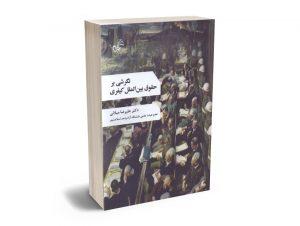 نگرشی بر حقوق بین الملل کیفری دکتر علیرضا میلانی