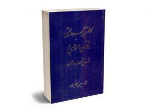 کاملترین مجموعه محشی قانون امورحسبی و تصدیق انحصار وراثت محمدحسین کارخیران