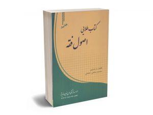 کتاب طلایی اصول فقه محمد بخشی کشتلی