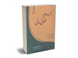کتاب طلایی حقوق مدنی دکتر میترا ضرابی ؛ پیمان عبد غیور