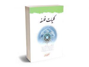 کلیات فلسفه دکتر علی شیروانی