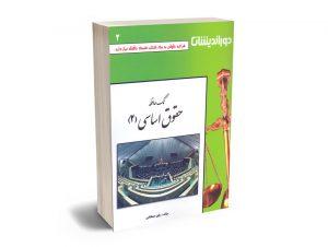 کمک حافظه حقوق اساسی (2) (جیبی) رفیق مصطفایی