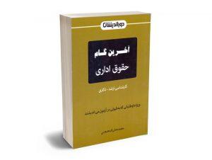 آخرین گام حقوق اداری مجید نجارزاده هنجنی