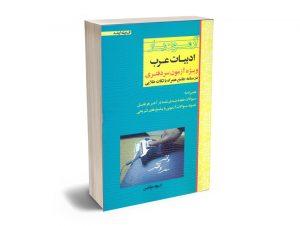آزمون یار ادبیات عرب (ویژه آزمون سر دفتری)