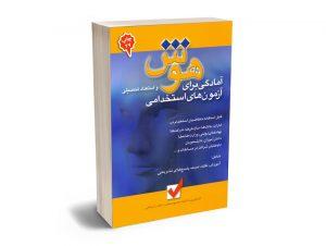 آمادگی برای هوش و استعداد تحصیلی آزمون های استخدامی محمود شمس - عباس شجاعی