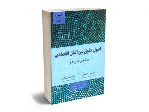 اصول حقوق بین الملل اقتصادی دکتر محمد ضیایی بیگدلی - دکتر صادق ضیایی بیگدلی