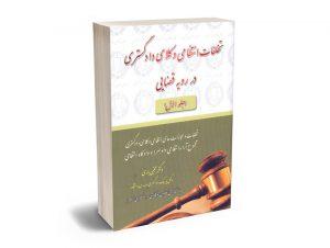 تخلفات انتظامی وکلای دادگستری در رویه قضایی (جلد اول) دکتر مجتبی باری