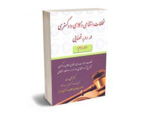تخلفات انتظامی وکلای دادگستری در رویه قضایی (جلد دوم) دکتر مجتبی باری