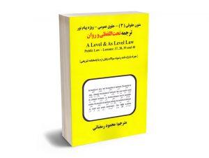 ترجمه تحت اللفظی و روان متون حقوقی (3) حقوق عمومی ویژه پیام نور محمود رمضانی