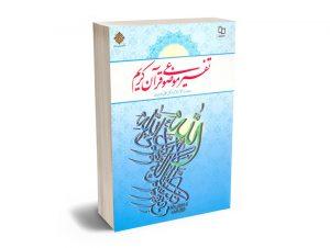 تفسیر موضوعی قرآن کریم حجت الاسلام دکتر علی نصیری