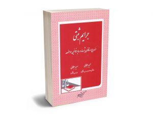 جرایم ثبتی (مندرج در قانون ثبت و سایر قوانین موضوعه) حمید جلالی - سعید جلالی