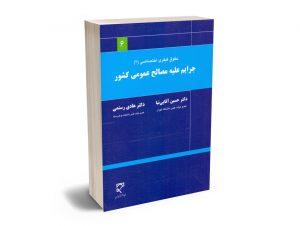 جرایم علیه مصالح عمومی کشور حقوق کیفری اختصاصی (2) دکتر حسین آقایی نیا - دکتر هادی رستمی