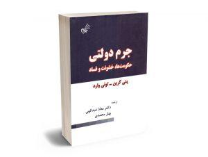 جرم دولتی حکومت ها ؛ خشونت و فساد دکتر معاذ عبدالهی ؛ بهار محمدی