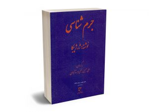 جرم شناسی (ژرژ پیکا) علی حسین نجفی ابرند آبادی