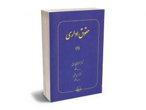 حقوق اداری (1) دکتر مسلم آقایی طوق ؛ دکتر حسن لطفی
