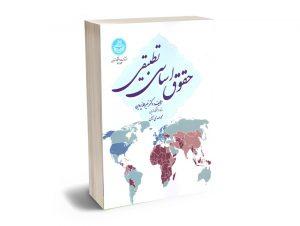 حقوق اساسی تطبیقی دکتر خیرالله پروین ؛ محمدمهدی سیفی