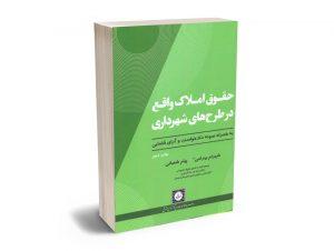 حقوق املاک واقع در طرح های شهرداری شهرام بهرامی ؛ پیام شعبانی
