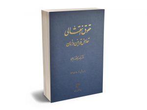 حقوق انتقالی تعارض قوانین در زمان دکتر ناصر کاتوزیان
