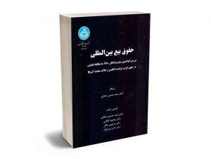 حقوق بیع بین المللی دکتر سید حسین صفایی