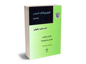 حقوق بین الملل خصوصی (جلد دوم) دکتر محمود سلجوقی