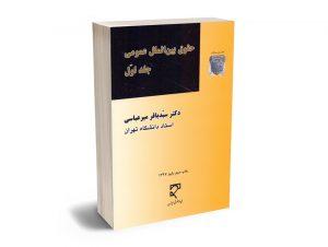 حقوق بین الملل عمومی (جلد اول) دکتر سیدباقر میرعباسی