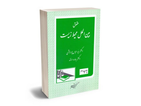 حقوق بین الملل محیط زیست دکتر سید عباس پورهاشمی ؛ دکتر بهاره ارغند